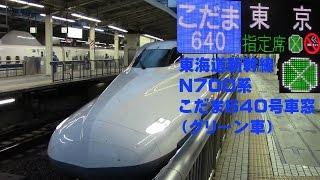 【Full HD60p車窓】東海道新幹線N700系「こだま640号」名古屋~東京(グリーン車,ノーカット)