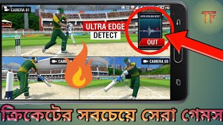 Best ever cricket games || Tech Foundation || 🔥🔥🔥