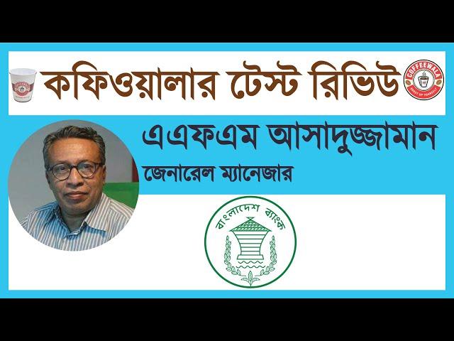 Coffeewala Review : Afm Asaduzzaman || Bangladesh Bank