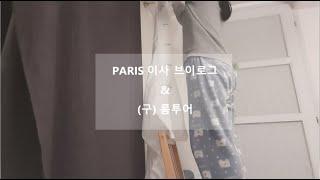 [프랑스 브이로그] 파리에서 이사하기  | (구) 룸투…