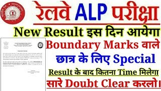 रेलवे ALP में Revised Answerkey & Result Date Announced| Boundary marks वालों के लिए Special