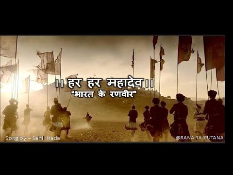 Har Har Mahadev- Kshatriya( क्षत्रिय ) Song | Sahil Hada | RANAJi | RANA RAJPUTANA