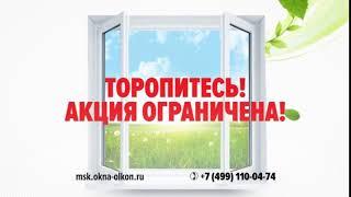 Купить пластиковые окна в Москве. Олкон.