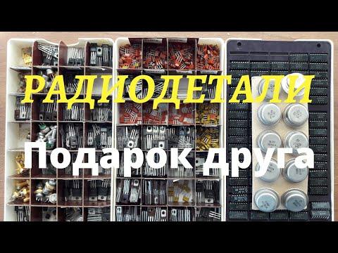 Радиодетали из СССР.  Подарок друга.