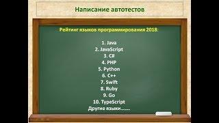 Видео 46. Языки программирования и автотесты. Javascript