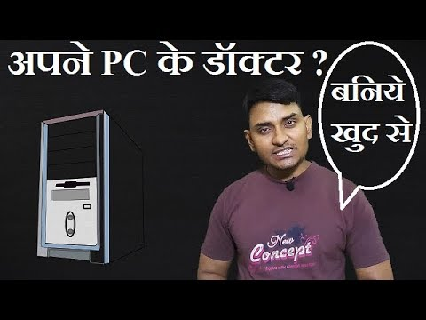 how to repair computer | fix computer problems | computer repairing tips |computer repair in hindi