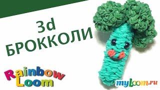 3d БРОККОЛИ из резинок Rainbow Loom Bands. Урок 365 | Broccoli Rainbow Loom