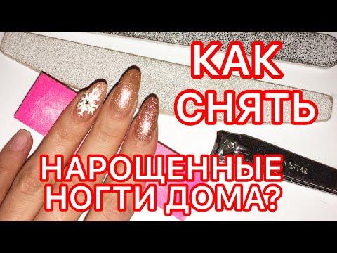 Как в домашних условиях снять нарощенные ногти гелем