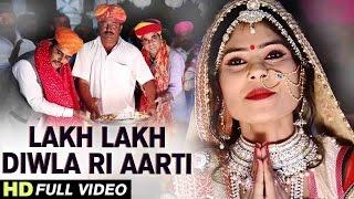 Lakh Lakh Diwla Ri Aarti | Geeta Goswami | Rajasthani New Bhajan | Vakal Mata Aarti | PRG HD VIDEO