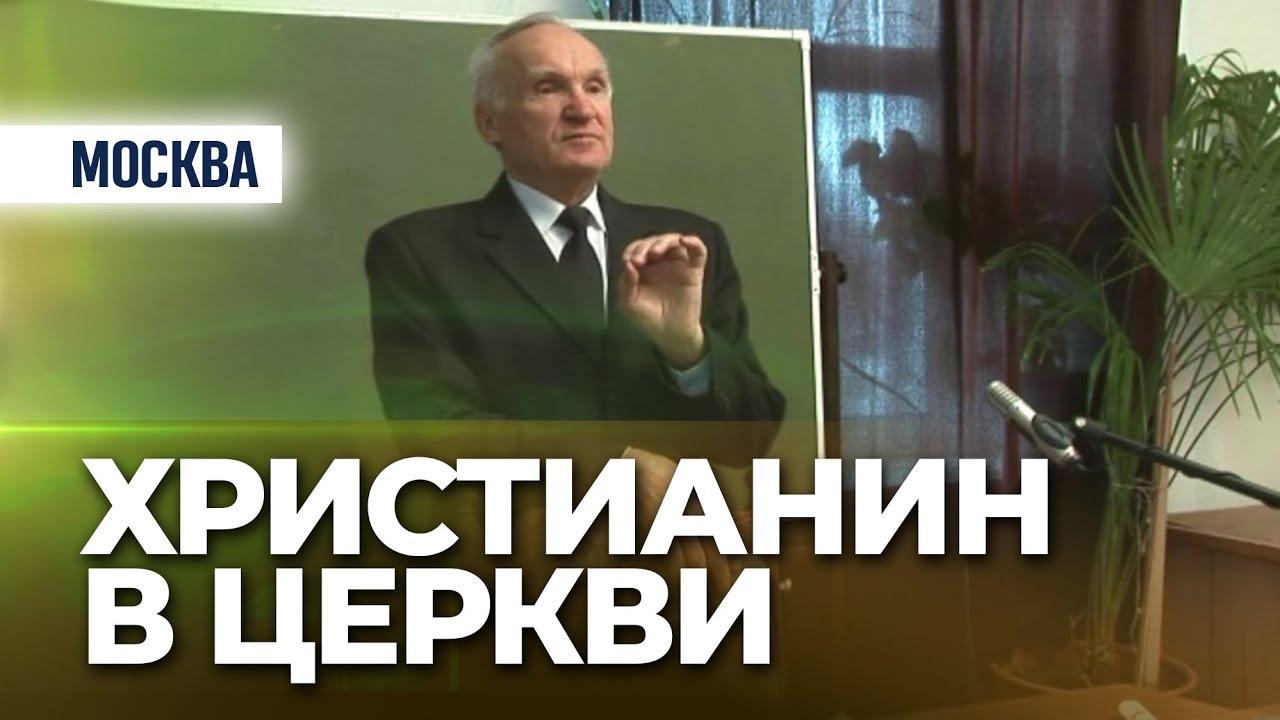 Ответственность христианина в церкви (Данилов монастырь ...