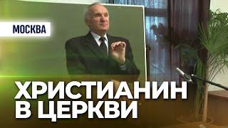 Ответственность христианина в церкви (Данилов монастырь, 2006.03.26) — Осипов А.И.