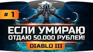 ЕСЛИ УМИРАЮ — ОТДАЮ ЗРИТЕЛЯМ 50.000 RUB! ● Хардкор-Прохождение Diablo III #1