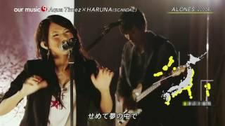 Haruna Ono & Aqua Timez   ALONES live