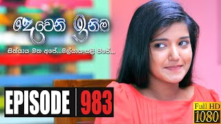 Deweni Inima | Episode 983 13th January 2021 Thumbnail