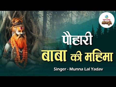Pohari Baba Ki Mahima By Munna Lal Yadav