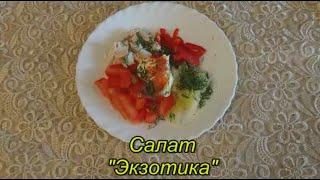 Салат Экзотика праздничные вкусные салаты и закуски