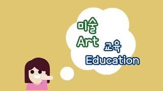[현대미술교육] 아이들과 함께 해볼 수 있는 미술활동 …