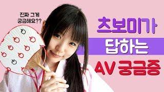 일본 AV에 대한 질문에 츠보미가 답을 드립니다…