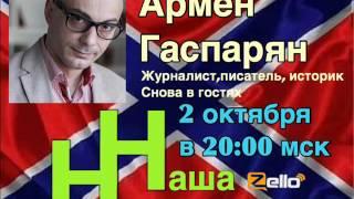 Возникновение украины- Армен Гаспарян