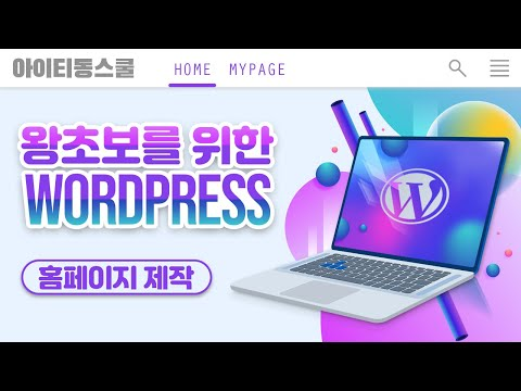 [홈페이지만들기] [HD]왕초보를 위한 WordPress(워드프레스)로 홈페이지 만들기 (2020)