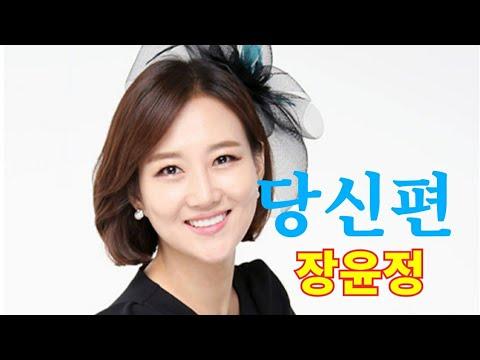 장윤정 신곡 ♡당신편♡