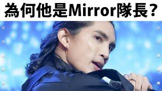 【囝囝研究所 EP28】Lokman 楊樂文|Mirror|隊長|全民造星|狂舞派|香港