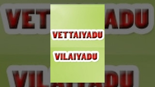 Vettayadu Vilayadu (1989) Tamil Movie