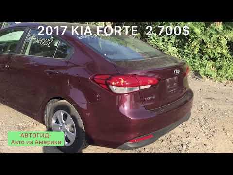 2017 KIA FORTE 2.700$ , АВТОГИД Авто из Америки Car Export From USA