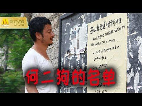 "【1080P Full Movie】《何二狗的名单》""隧道哥""的故事( 刘牧 / 巩小榕 / 于东江)"