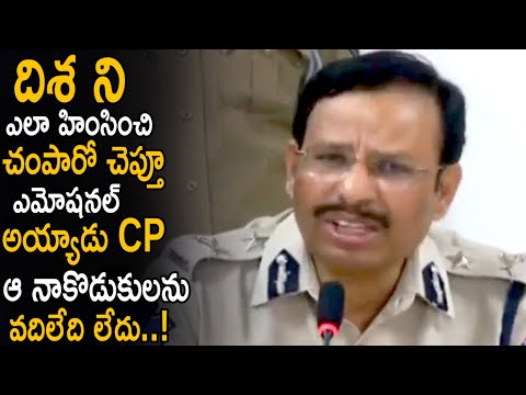 Cyberabad CP Emotional About Disha Incident || CP Press Meet || Life Andhra Tv