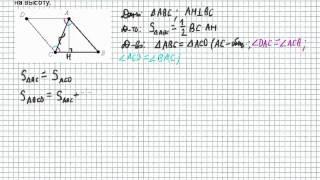 Б10.2 Площадь треугольника