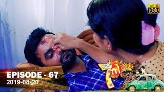 Hathe Kalliya | Episode 67 | 2019-08-20 Thumbnail
