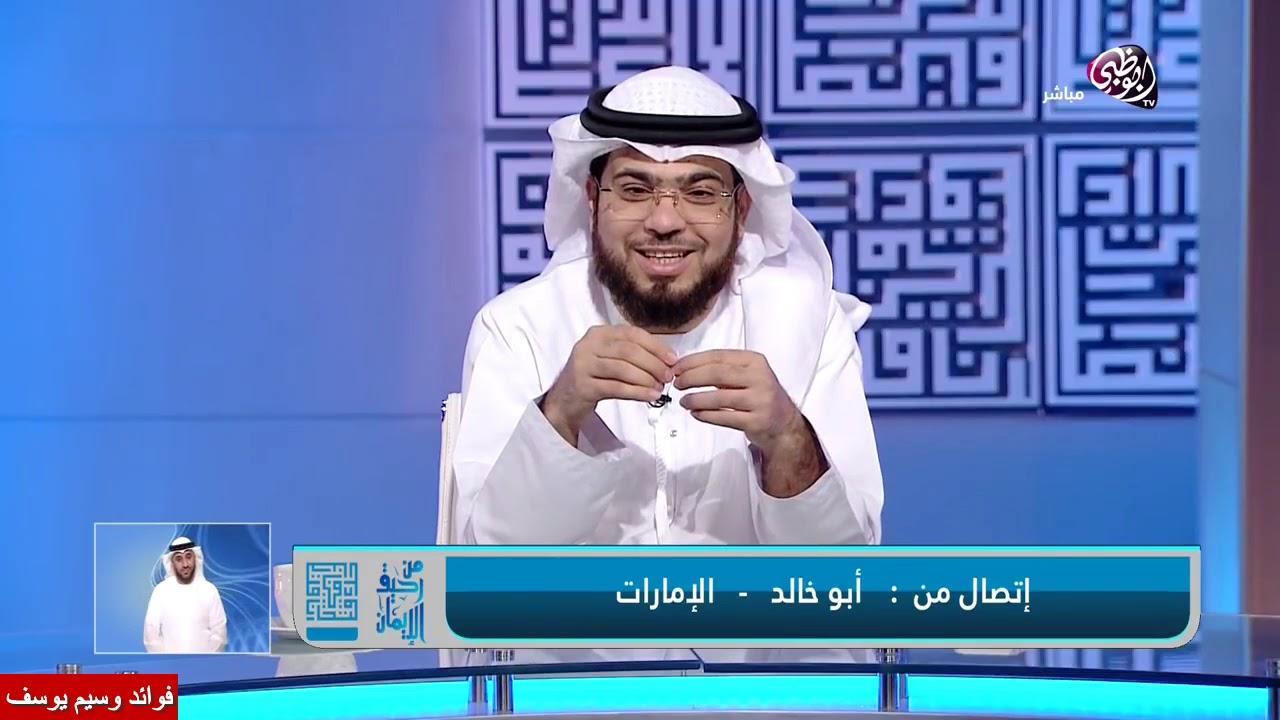 الدكتور العملاق يتصل بالشيخ وسيم .. استمع الى الاسئلة | الشيخ د. وسيم يوسف