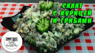 Салат с шампиньонами и куриной грудкой. Салат с грибами.Рецепт салата с шампиньонами и овощами