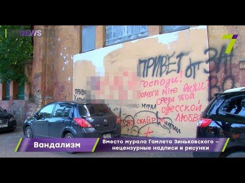 На месте мурала Гамлета Зиньковского в Одессе появились нецензурные надписи и рисунки