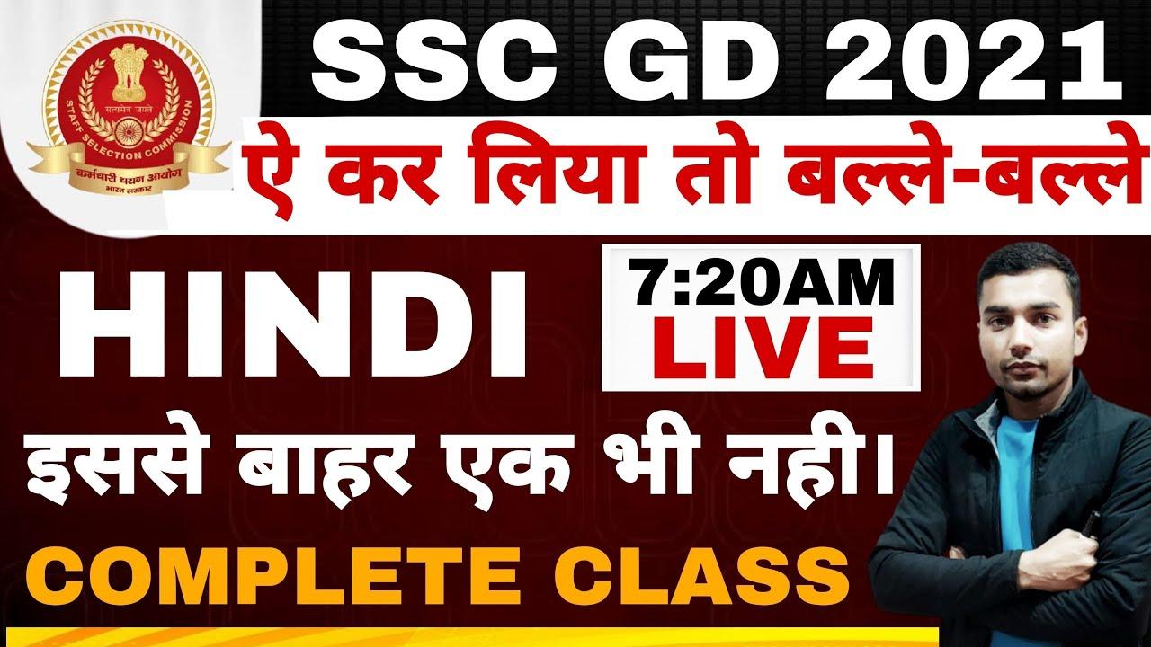Ssc Gd 2021 Hindi ऐ कर के दिखाव || DEFENCE93