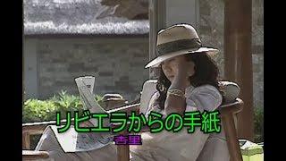 リビエラからの手紙 (カラオケ) 杏里 杏里 検索動画 49
