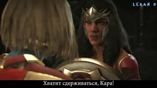 Injustice 2 - Супергёрл против Чудо Женщины - Intros & Clashes (rus)