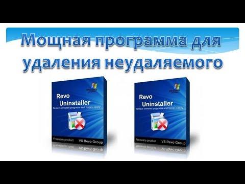 Revo Uninstailler Pro - Программа для удаления неудаляемых программ, файлов и папок!