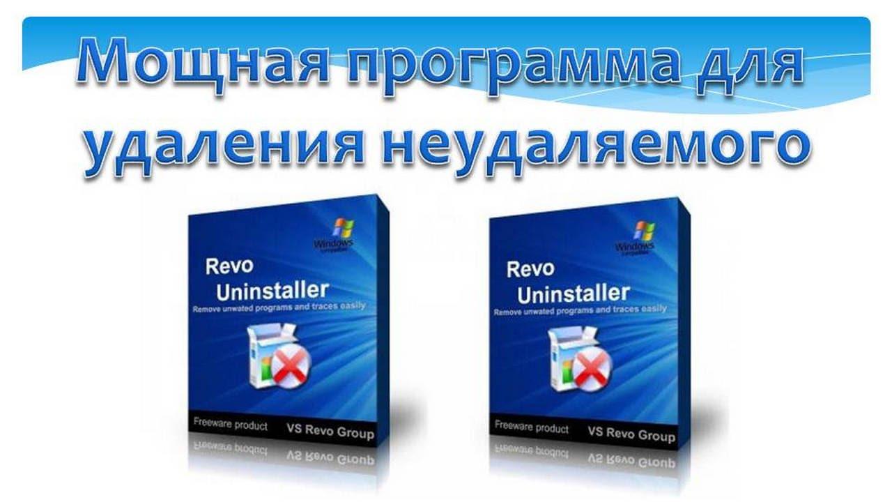 Программа Для Удаления Неиспользуемых Файлов