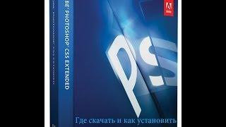 Как установить и где скачать Adobe Photoshop CS5