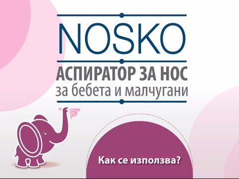Как да използвате аспиратор за нос Nosko