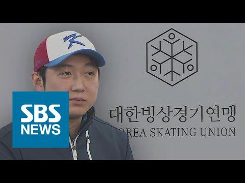 조재범, 1년 만에 영구제명 확정…빙상연맹 뒷북에 비난 / SBS