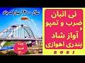 Iranian Music (Persian Music) Ney Anban 2021 نی انبان - بندری - شاد