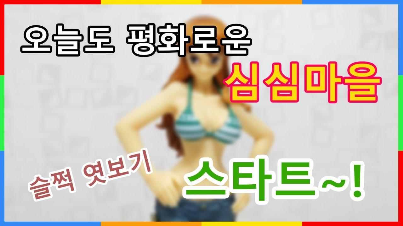 """͛""""방주의 ˂˜ë¯¸ ͔¼ê·œì–´ë¡œ ͕ ̈˜ ̞ˆëŠ"""" ˆ€ì´2 ̛í""""¼ìŠ¤ ˂˜ë¯¸ ˧¤ë¥ ͔¼ê·œì–´ ̃í™©ê·¹ One Piece Nami Figure Photos Youtube"""