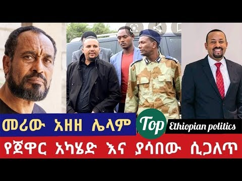 What is new about Jawar Mohamed