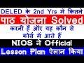 NIOS ने Official Lesson Plan ऐलान किया! NIOS के 2nd yrs में कितने पाठ योजना बनानी हैं Course 514