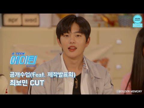 [골든차일드/보민] 에이틴2 공개수업(feat. 제작발표회) 류주하 역 최보민 CUT