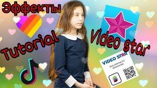 VIDEO STAR TUTORIAL /VIDEO STAR CODES /ЭФФЕКТЫ/КАК ИСПОЛЬЗОВАТЬ КЛАССНЫЕ ЭФФЕКТЫ
