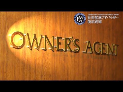 賃貸管理会社様向けセミナー オーナーズエージェント OWNER'S AGENT